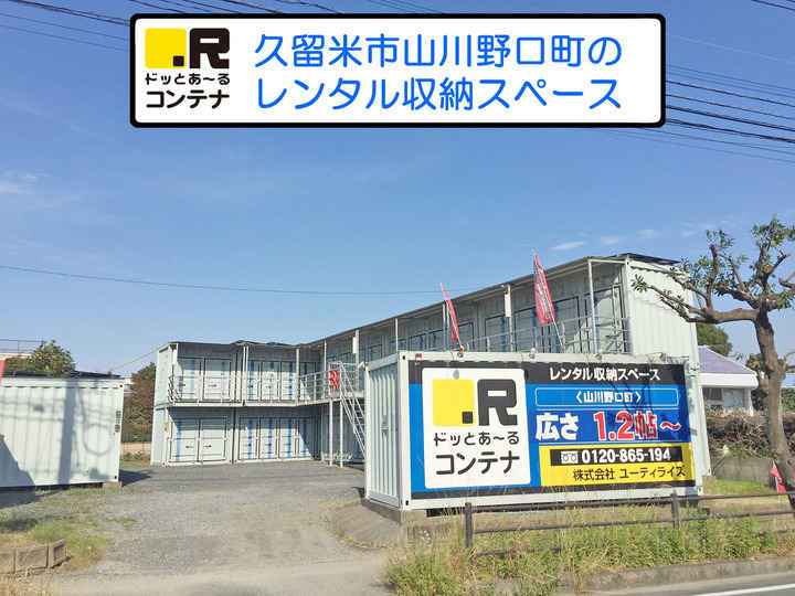 ドッとあ~るコンテナ山川野口町店(6ヶ月半額キャンペーン)