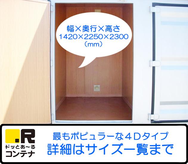 ドッとあ~るコンテナ御井旗崎店(6ヶ月半額キャンペーン)