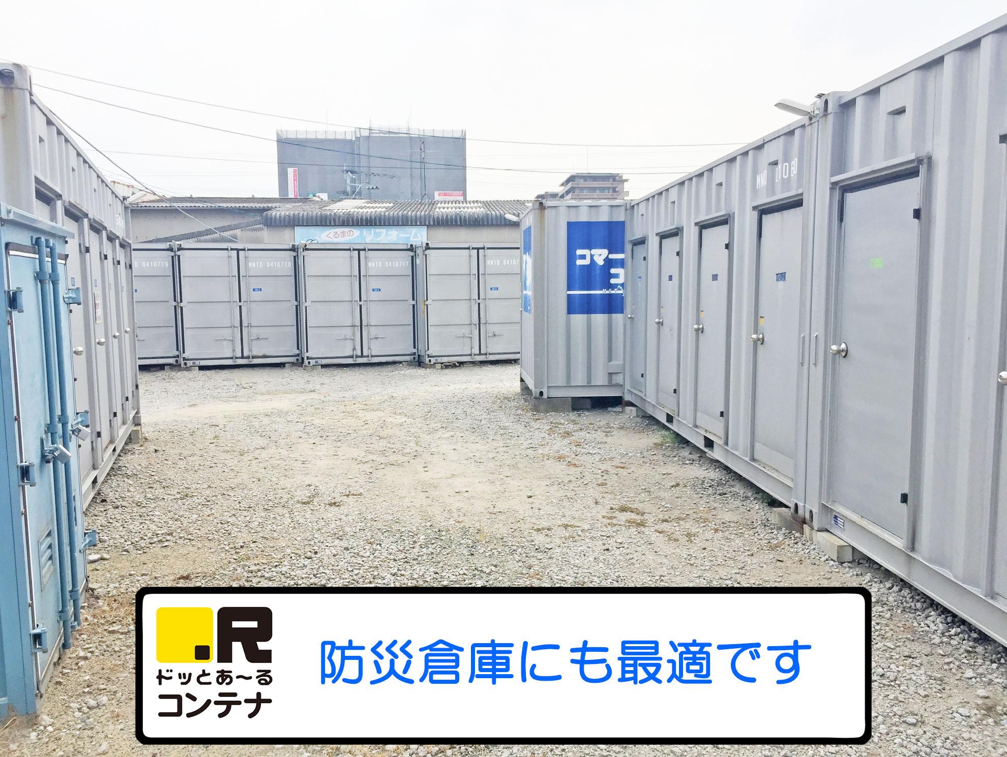 ドッとあ~るコンテナ松島店