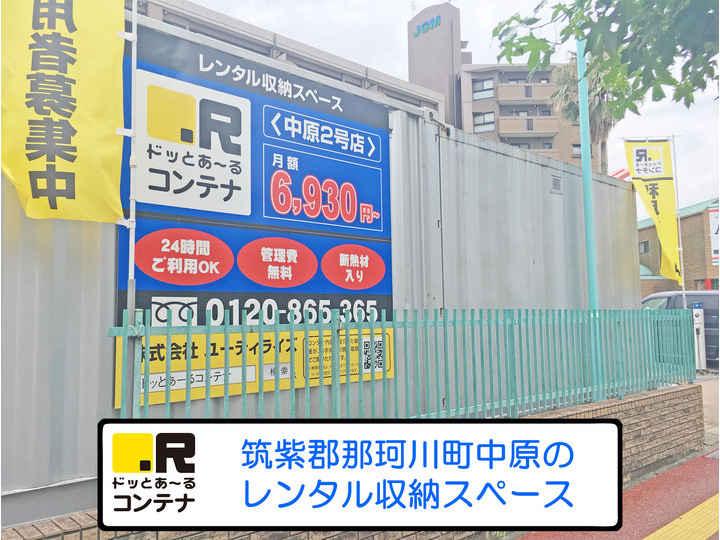 中原2号店(コンテナ型トランクルーム)