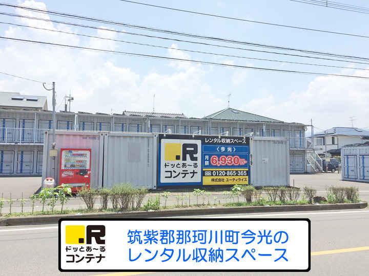今光店(コンテナ型トランクルーム)