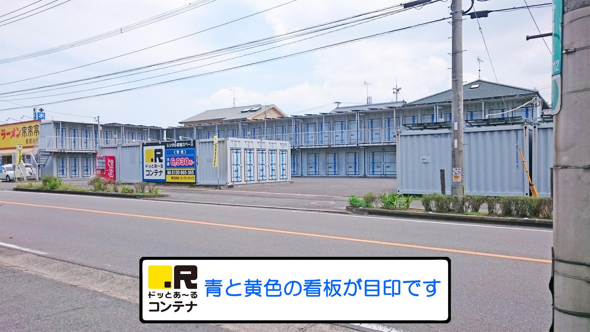 ドッとあ~るコンテナ今光店