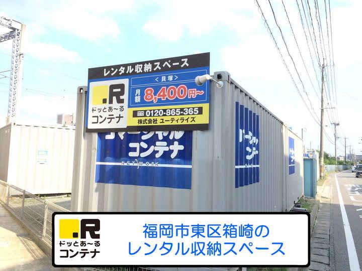 貝塚店(コンテナ型トランクルーム)