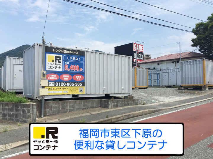 下原店(コンテナ型トランクルーム)