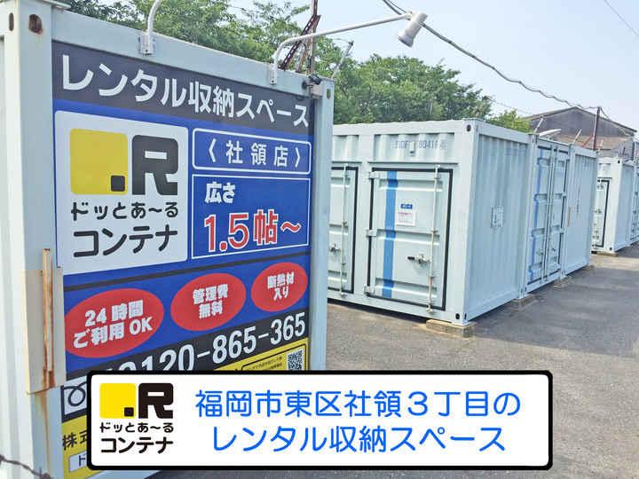 社領店(コンテナ型トランクルーム)