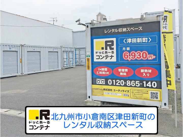 津田新町(コンテナ型トランクルーム)