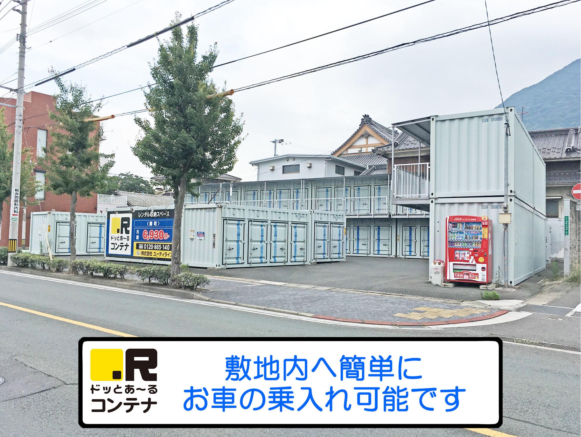 ドッとあ~るコンテナ柳町店