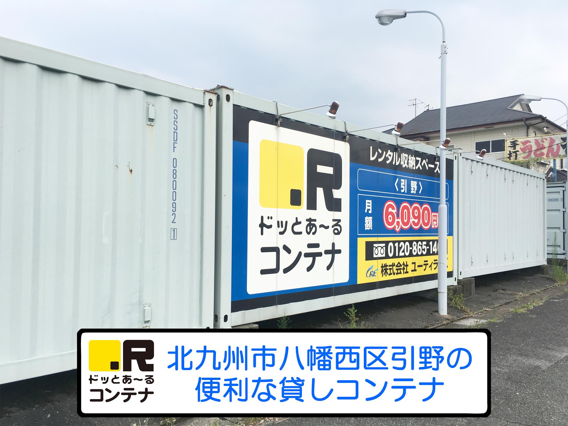 ドッとあ~るコンテナ引野店