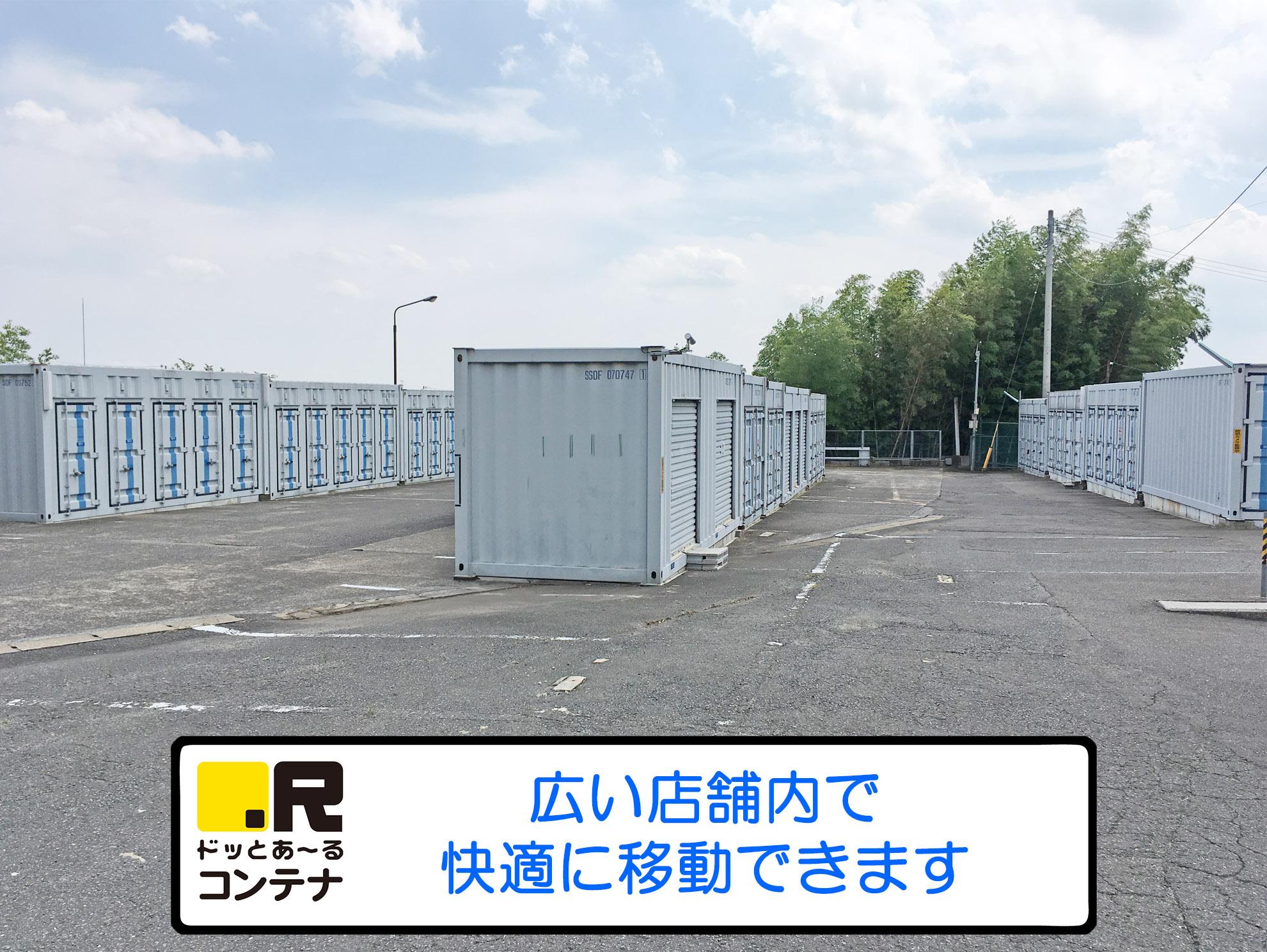 ドッとあ~るコンテナ上上津役店