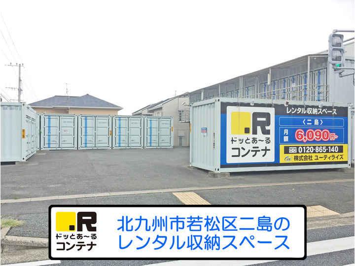 二島(コンテナ型トランクルーム)