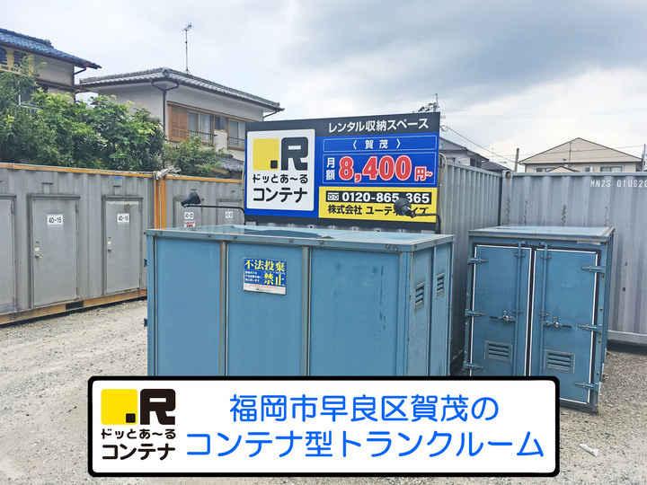 賀茂(コンテナ型トランクルーム)
