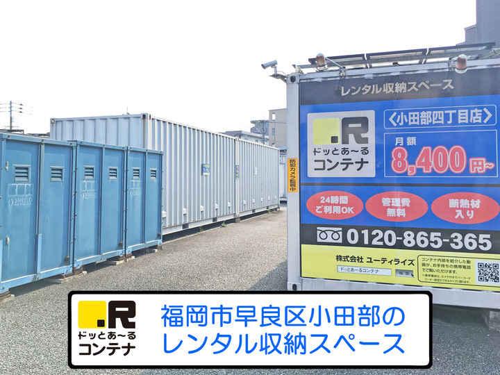 小田部4丁目(コンテナ型トランクルーム)