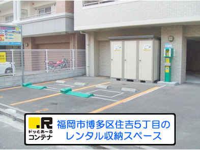 パークサイト博多(コンテナ型トランクルーム)