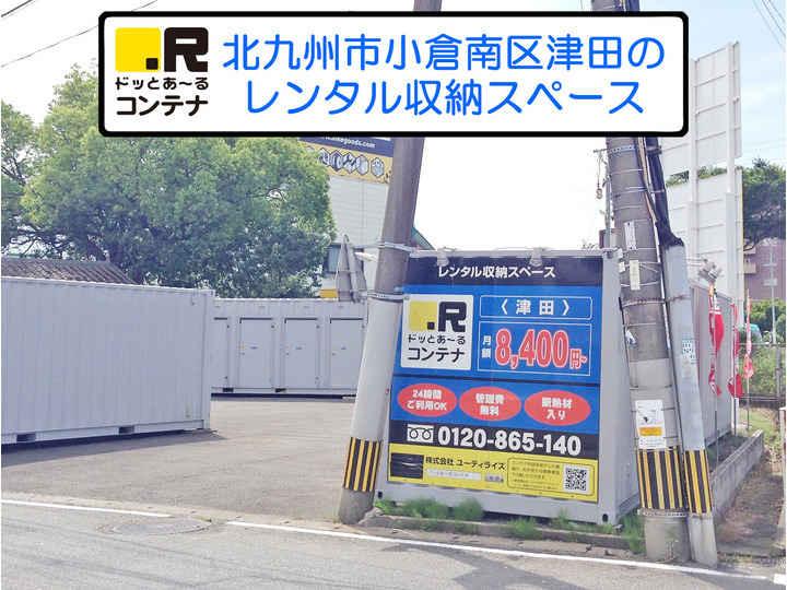 津田(コンテナ型トランクルーム)