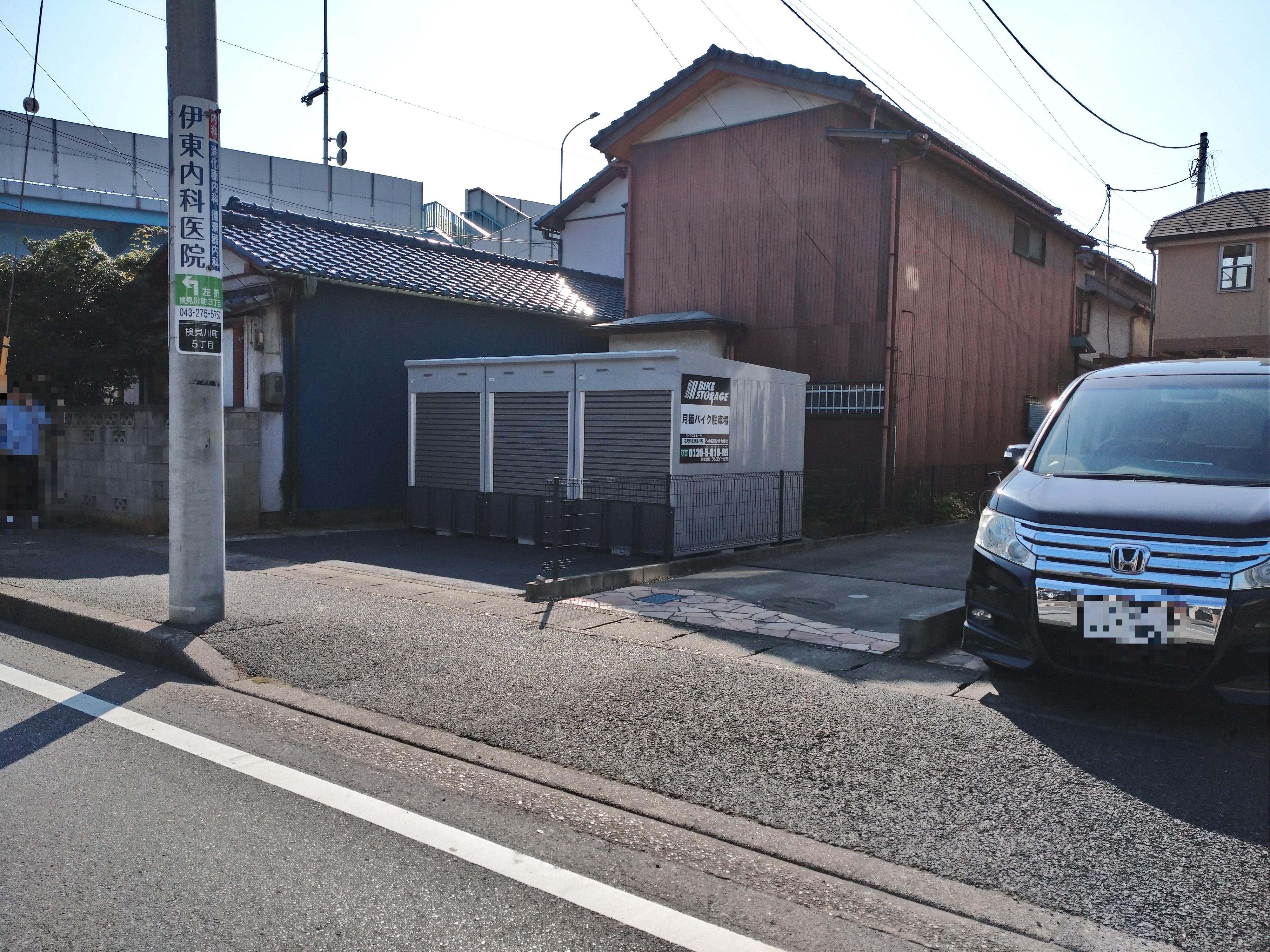 バイクストレージ花見川区検見川町