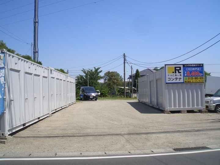 川口神戸店(コンテナ型トランクルーム)