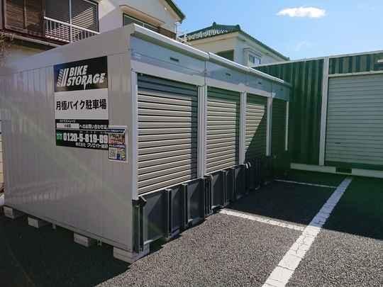 バイクストレージ小谷田