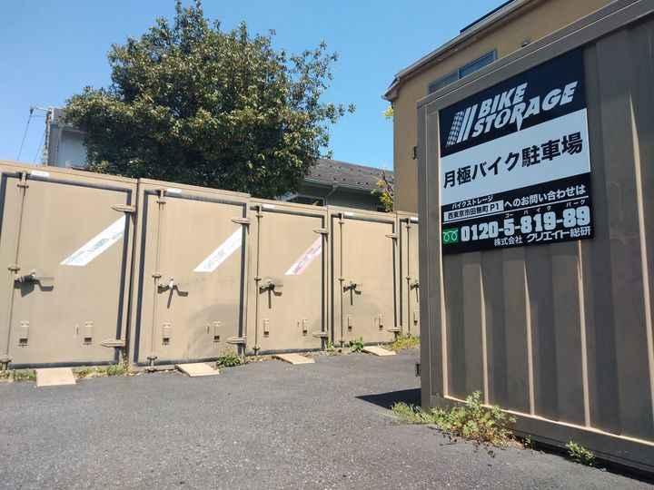 バイクストレージ西東京市田無町P1