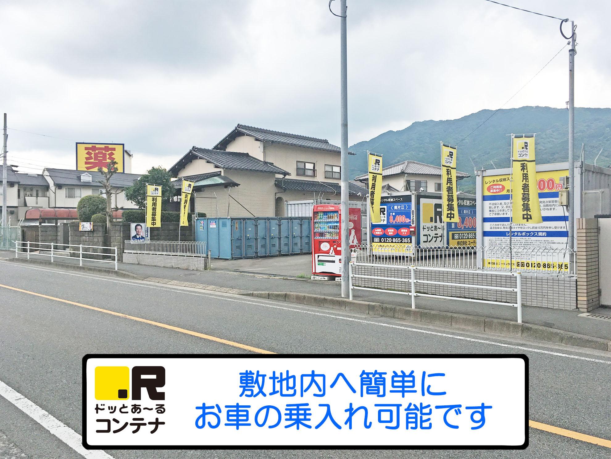ドッとあ~るコンテナ南片江店