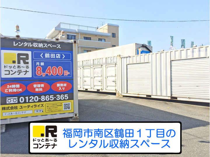 鶴田(コンテナ型トランクルーム)