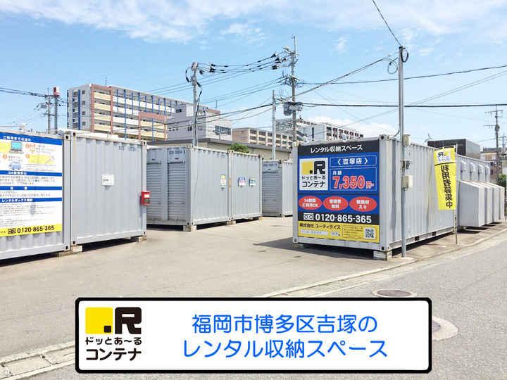 吉塚(コンテナ型トランクルーム)