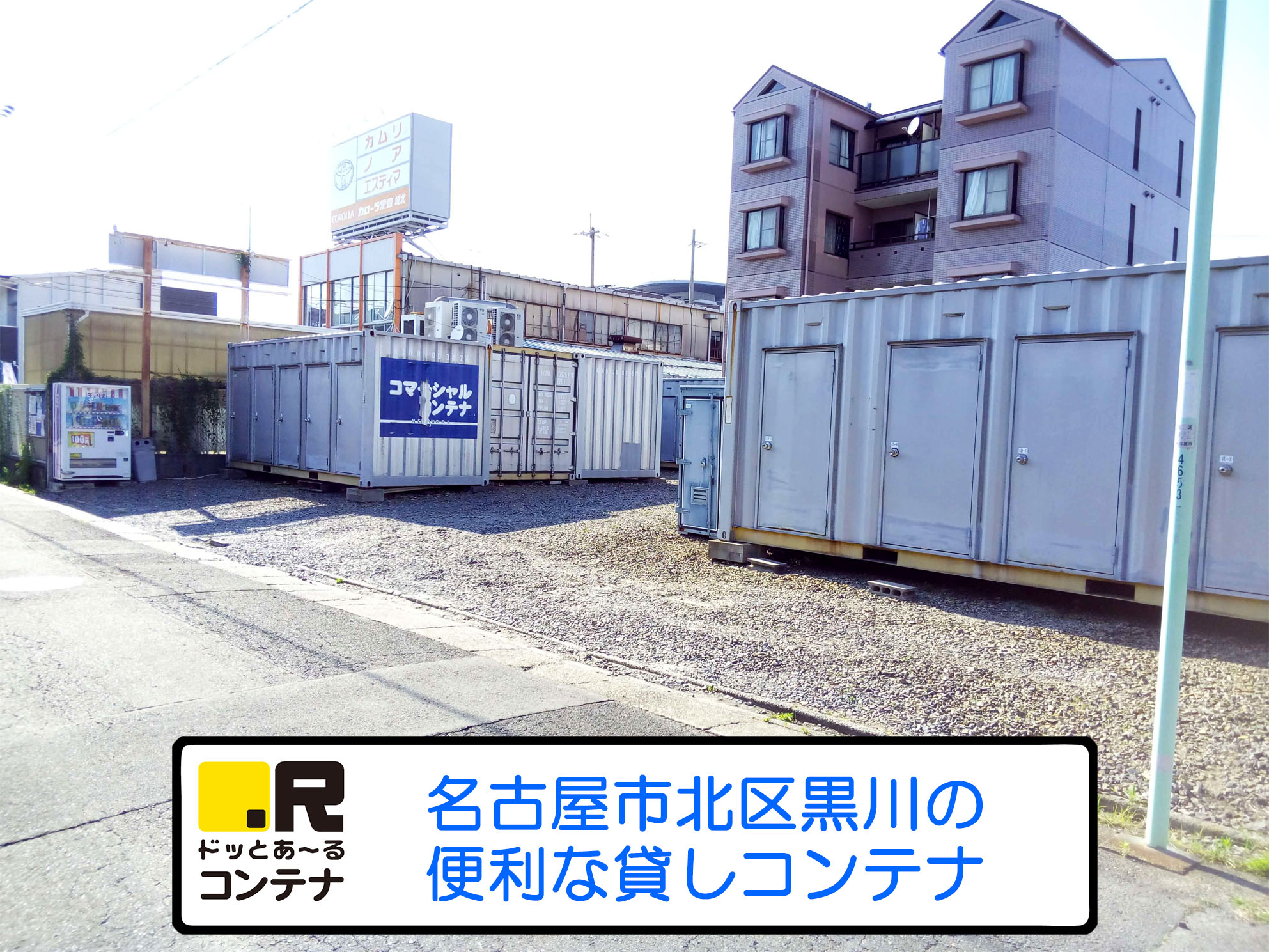 ドッとあ~るコンテナ黒川店