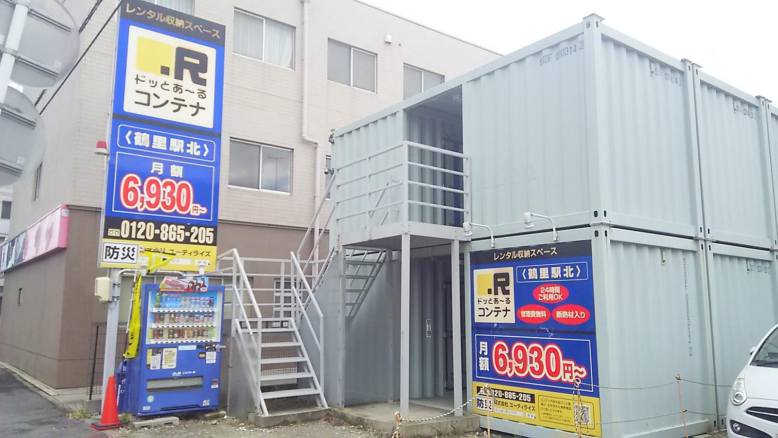 ドッとあ~るコンテナ鶴里駅北店