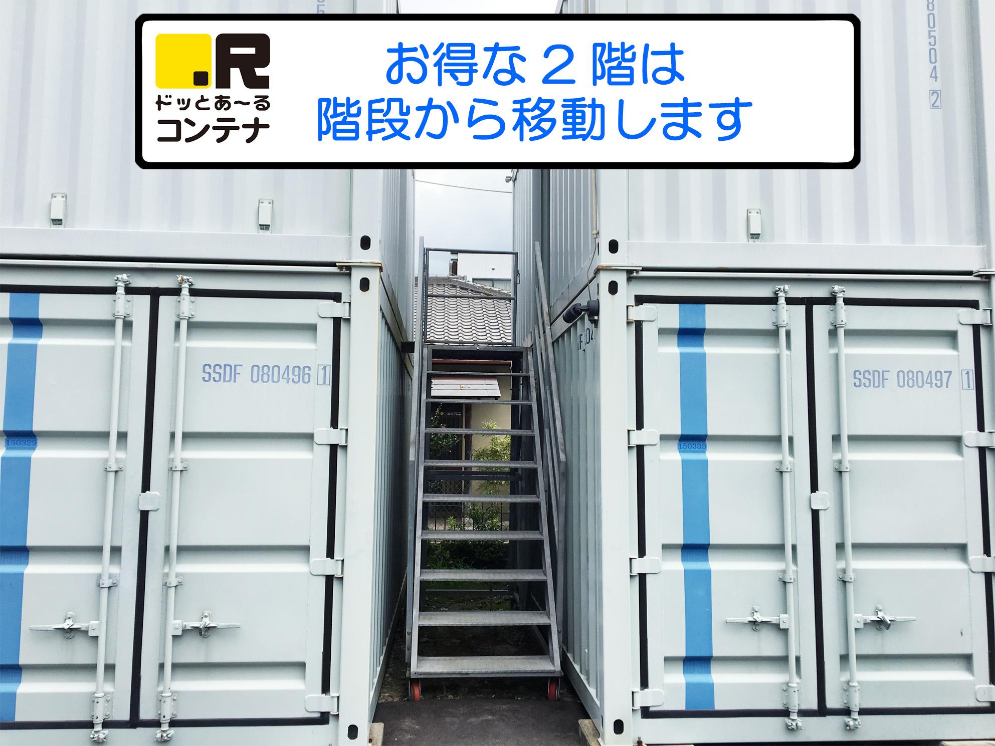 ドッとあ~るコンテナ春日井八田店