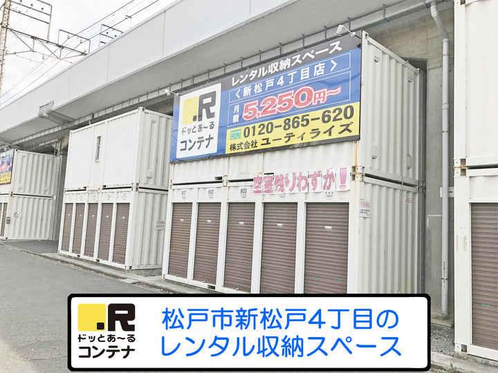 新松戸4丁目(コンテナ型トランクルーム)
