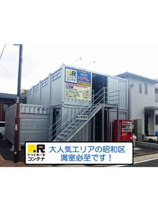 御器所店(コンテナ型トランクルーム)