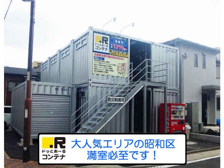 御器所(コンテナ型トランクルーム)