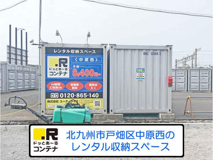 中原西店(コンテナ型トランクルーム)