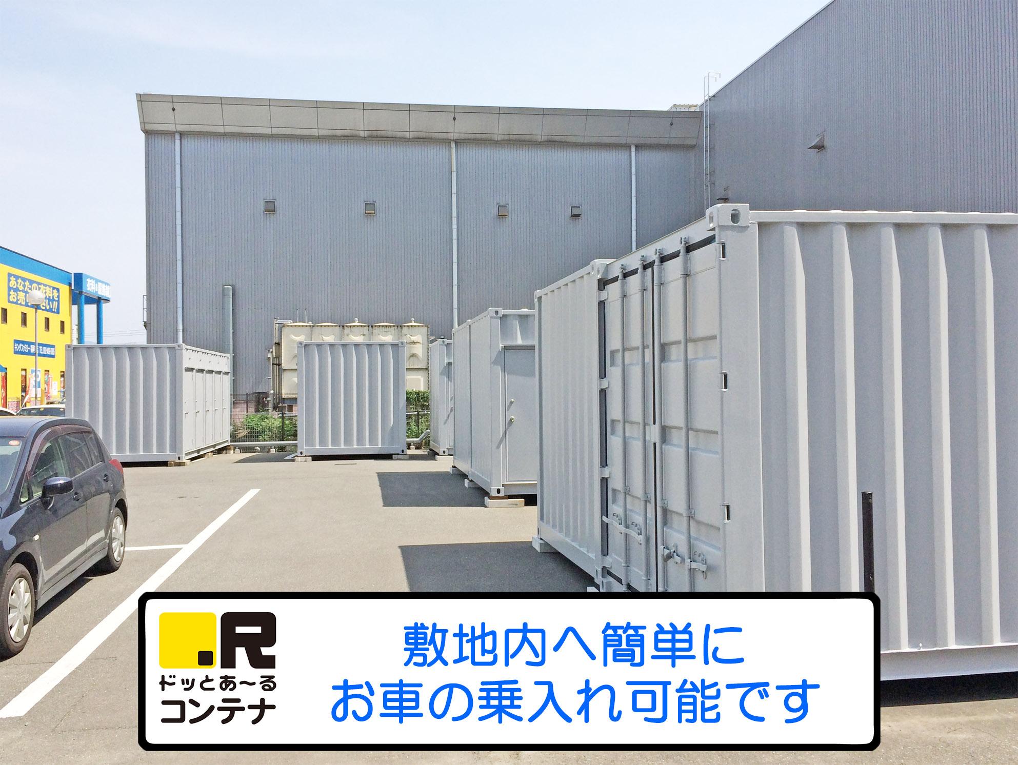 ドッとあ~るコンテナ粕屋仲原店