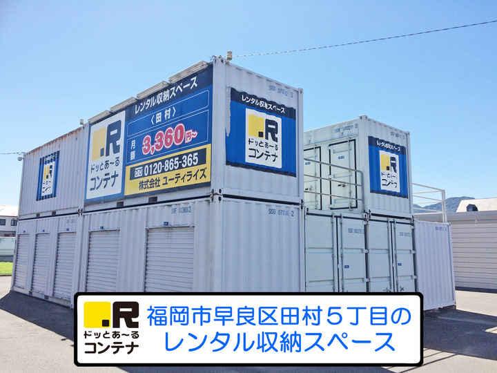 田村(コンテナ型トランクルーム)