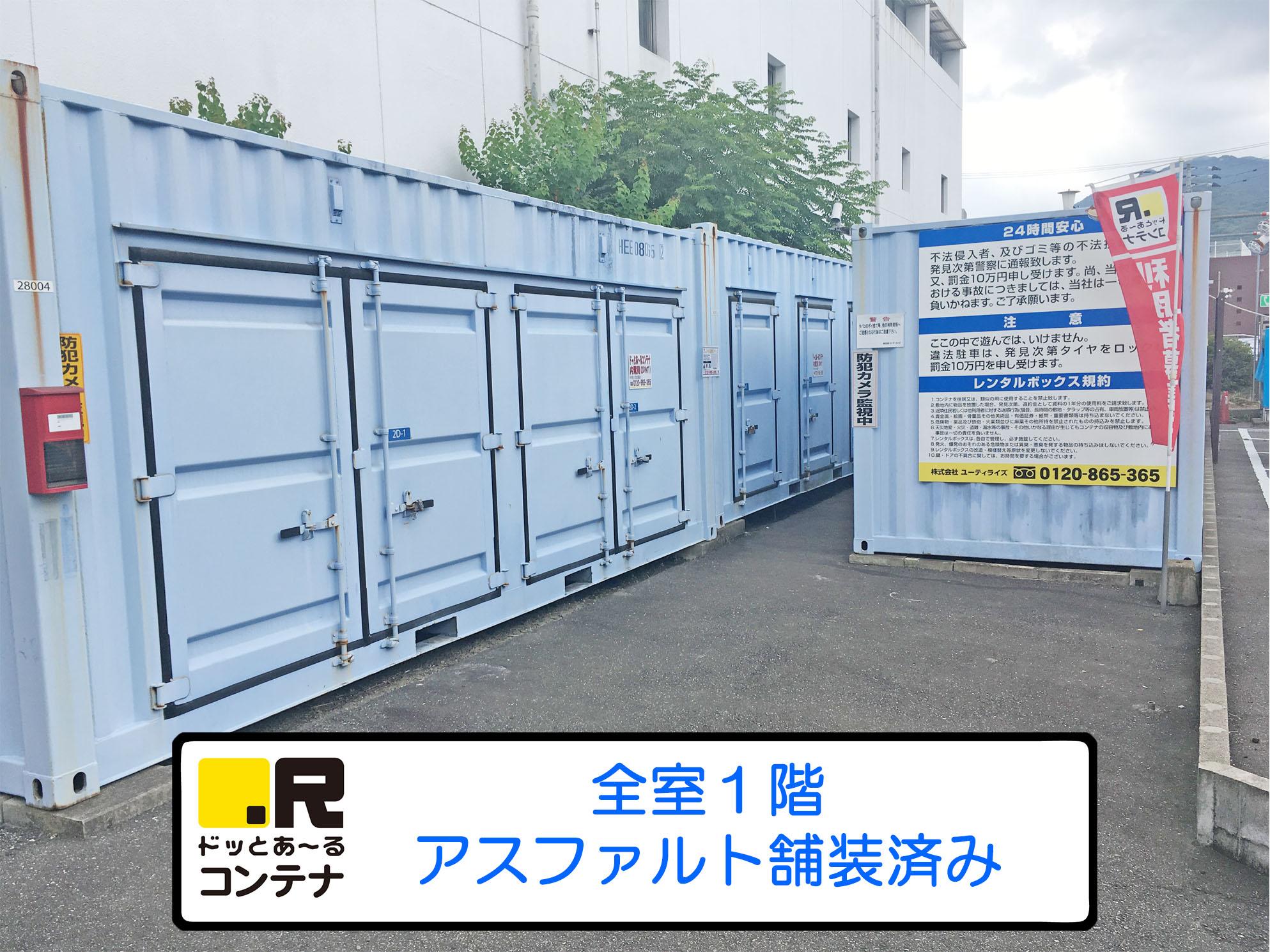 ドッとあ~るコンテナ七隈店