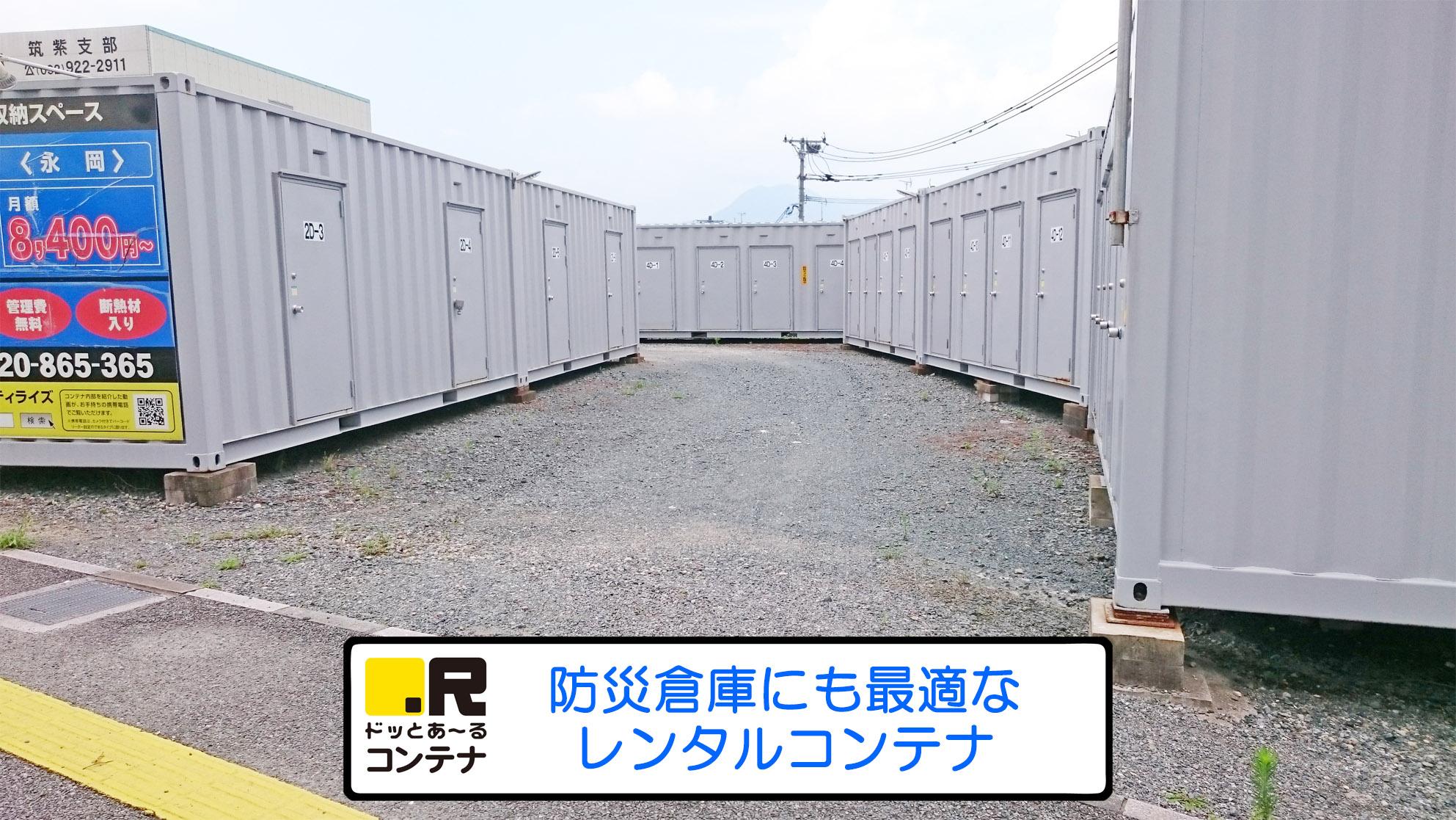 ドッとあ~るコンテナ永岡店