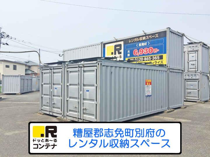 志免町店(コンテナ型トランクルーム)