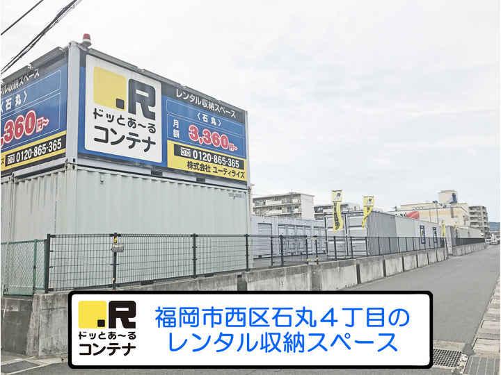 石丸(コンテナ型トランクルーム)