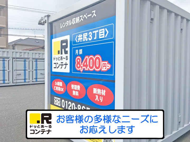 井尻3丁目(コンテナ型トランクルーム)