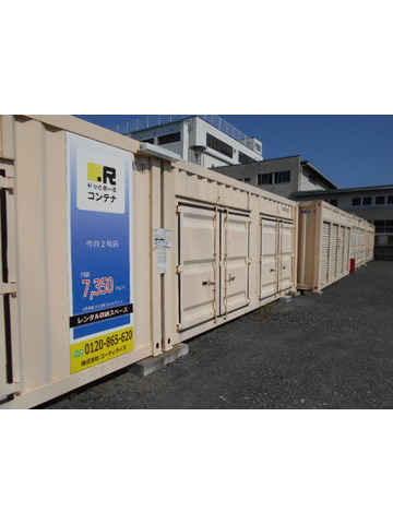 今井2号店(コンテナ型トランクルーム)