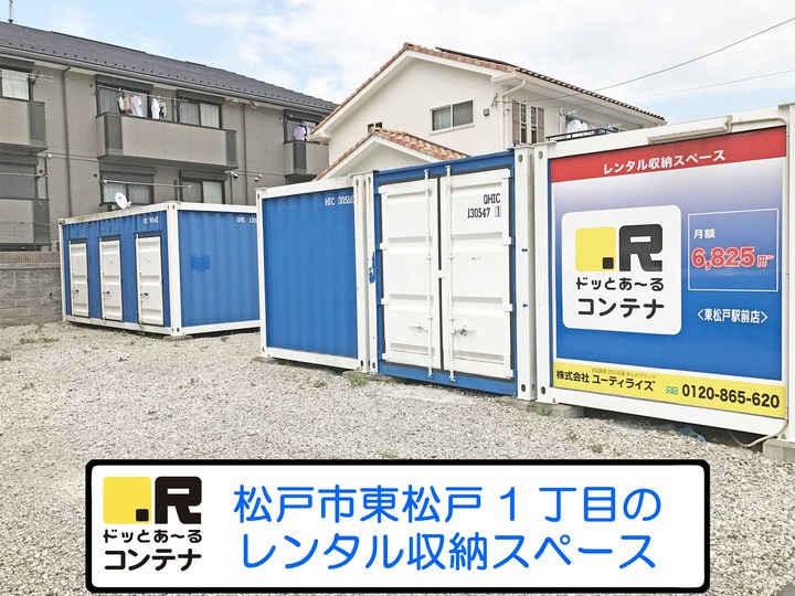 東松戸駅前(コンテナ型トランクルーム)
