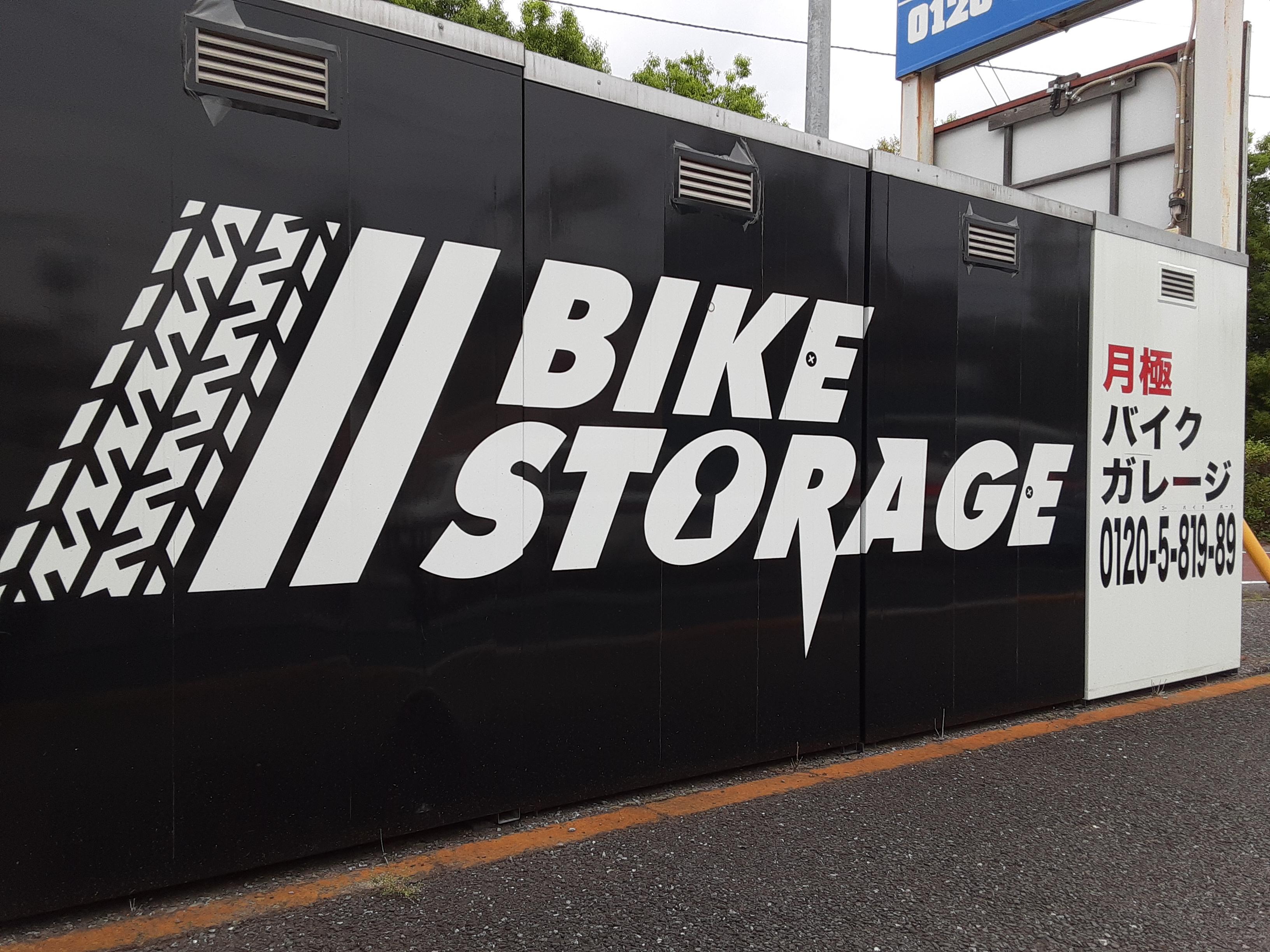 バイクストレージ西東京市西原町