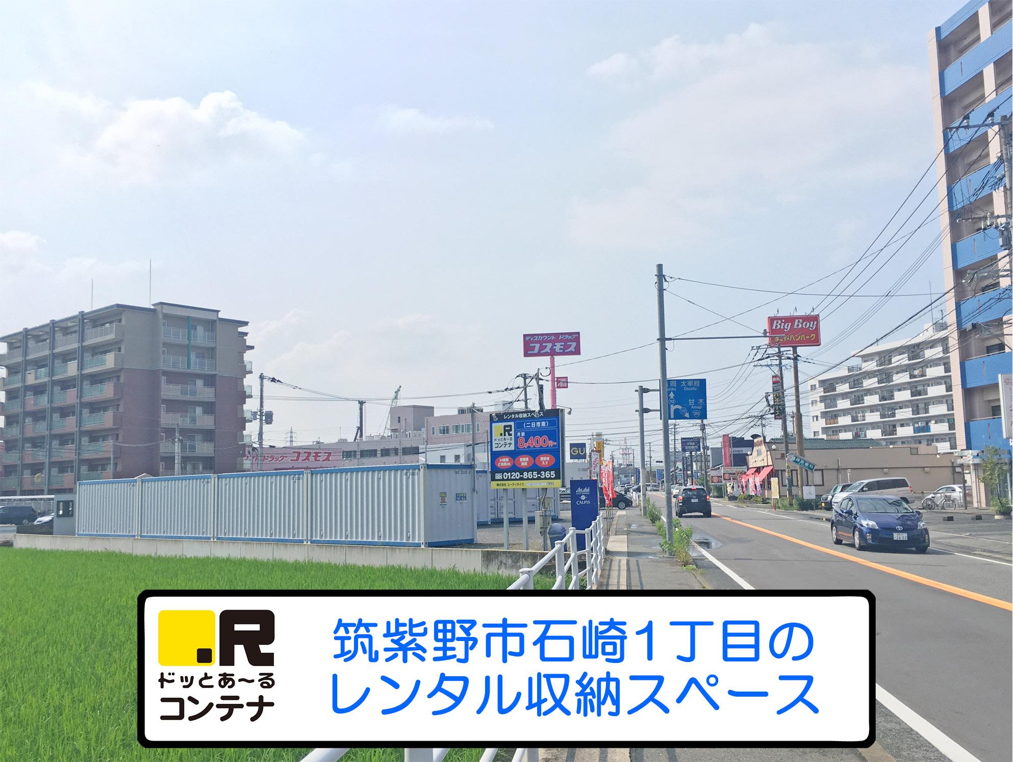 ドッとあ~るコンテナ二日市南店
