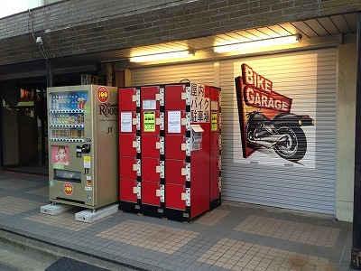 バイクストレージ上石神井