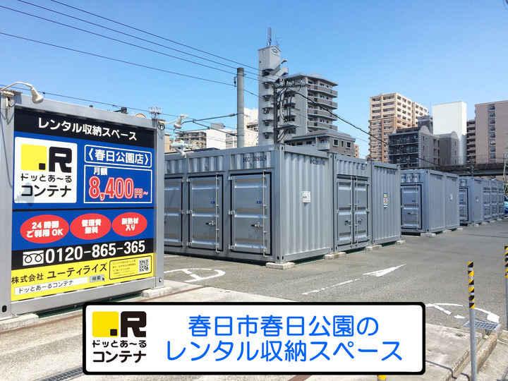 春日公園店(コンテナ型トランクルーム)