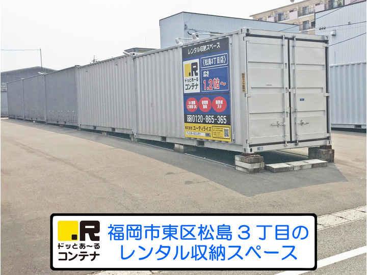 松島3丁目店(コンテナ型トランクルーム)