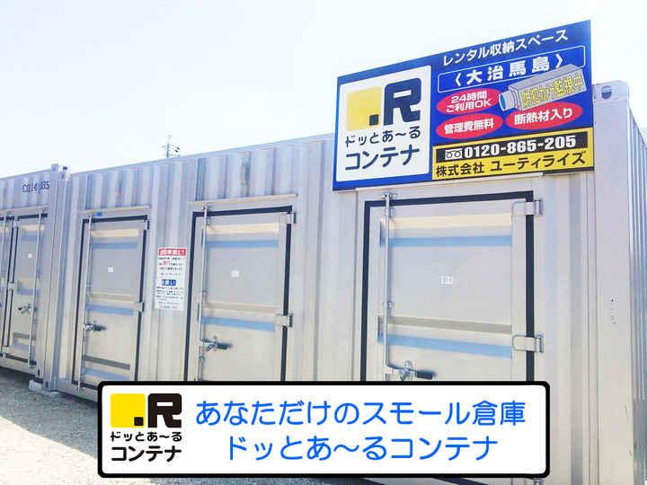 大治馬島店(コンテナ型トランクルーム)