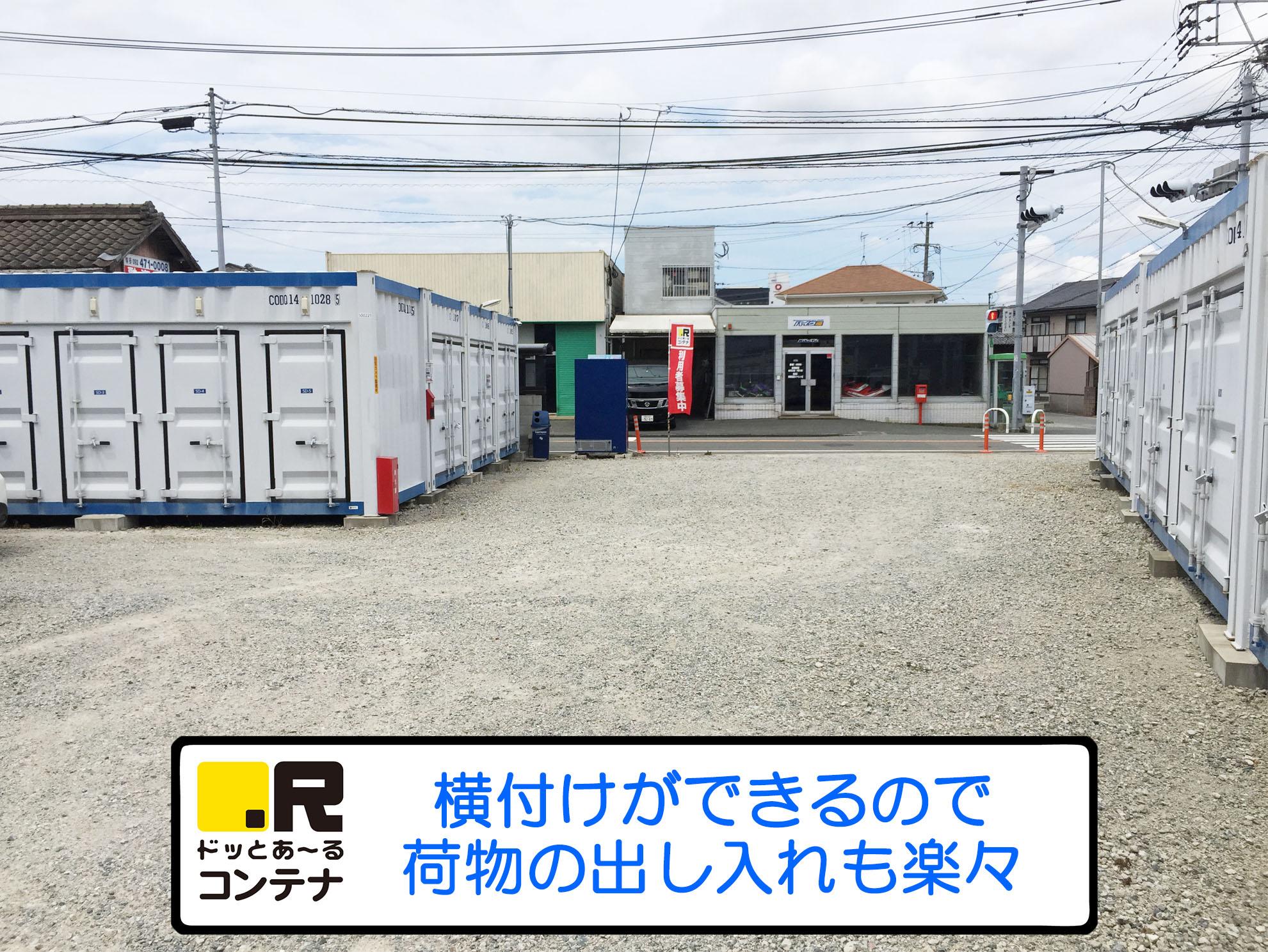 ドッとあ~るコンテナ内橋店