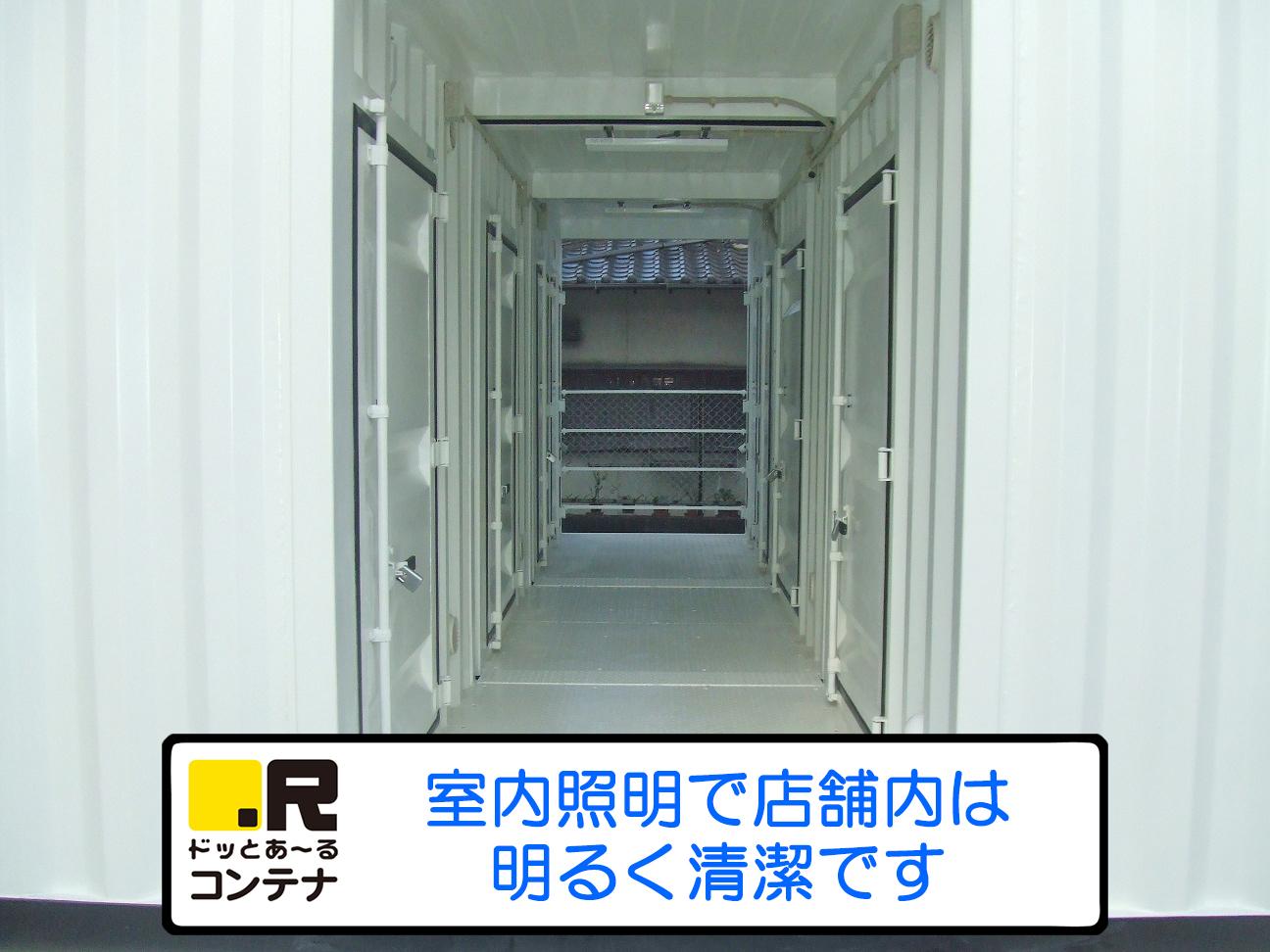ドッとあ~るコンテナ桧原店(当月翌月無料・6ヶ月半額)