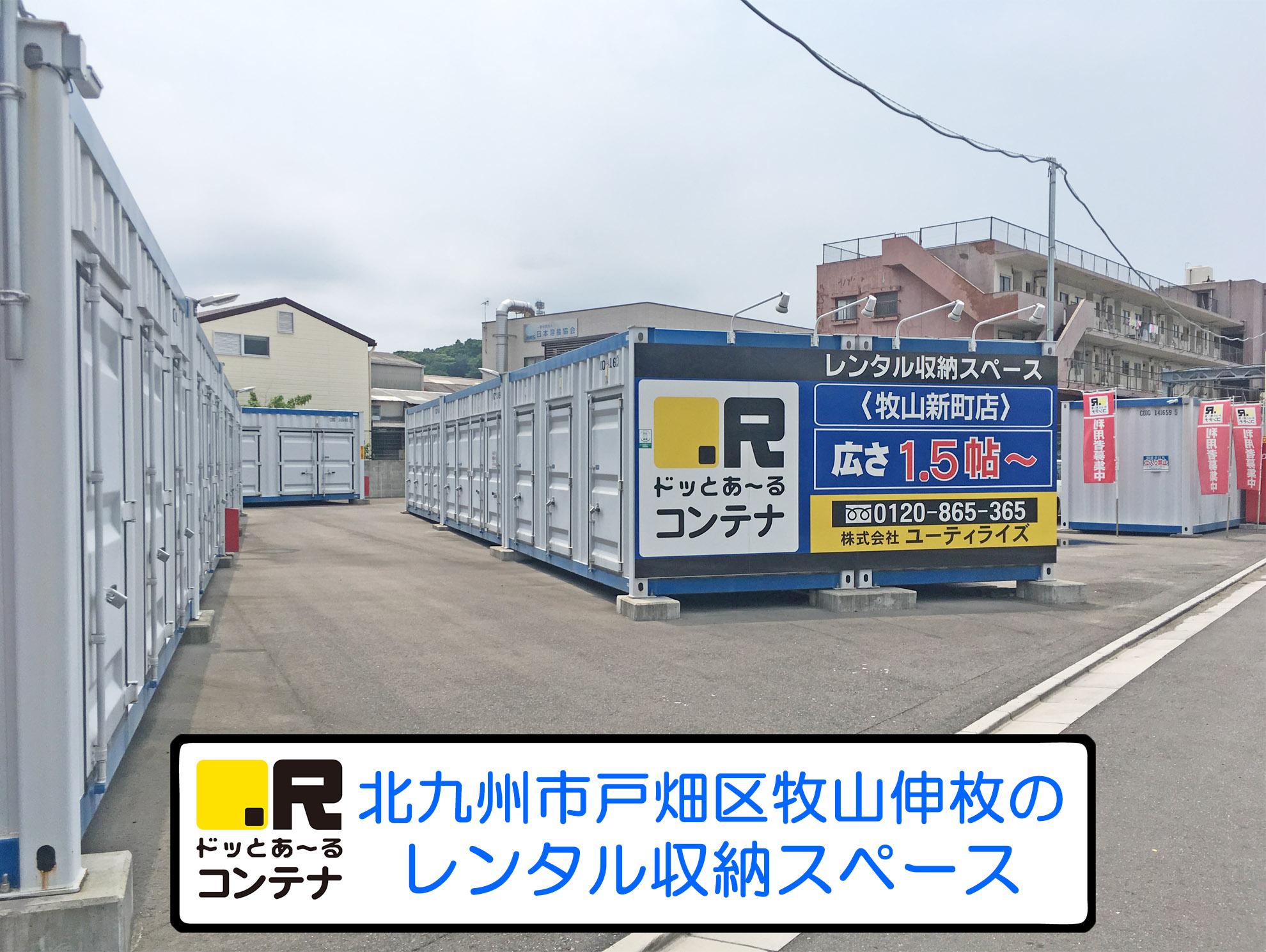 ドッとあ~るコンテナ牧山新町店